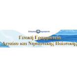 Γενική Γραμματεία Νήσων Αιγαίου_logo