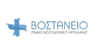 Βοστάνειο Γενικό Νοσοκομείο Μυτιλήνης_logo