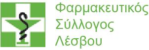 Φαρμακευτικός Σύλλογος Λέσβου_logo