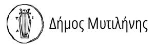 Δήμος Μυτιλήνης_logo